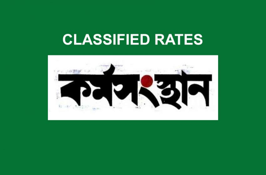 Karmasangsthaan Rate Card