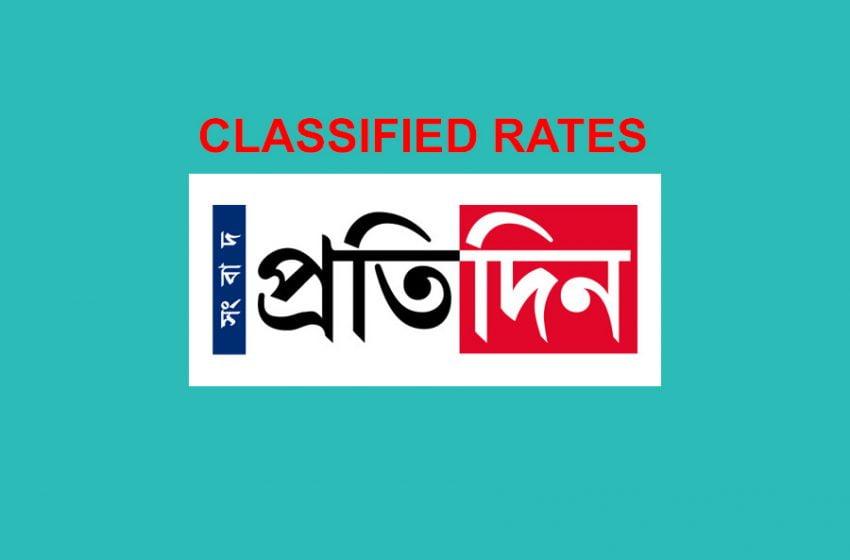 Sambad Pratidin Rate Card