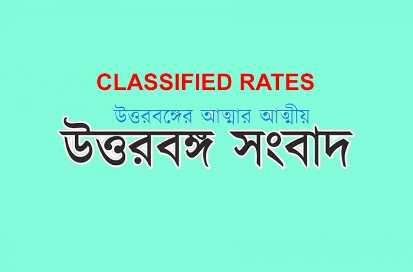 Uttarbanga Sambad Rate Card