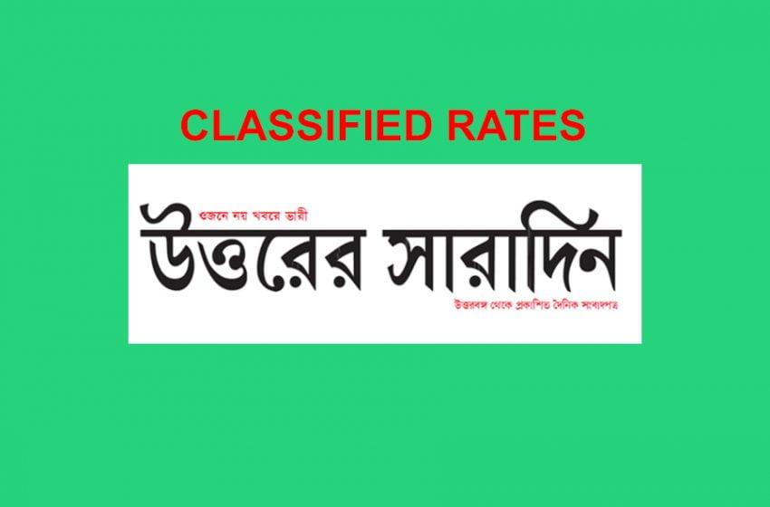 Uttarer Saradin Rate Card